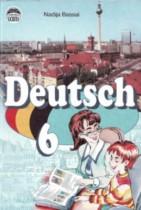 Немецкий язык 6 класс Басай