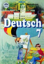 Немецкий язык 7 класс Басай