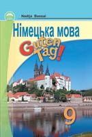 Немецкий язык 9 класс Басай