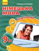 Немецкий язык 9 класс Сотникова