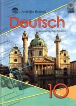 Немецкий язык 10 класс Басай