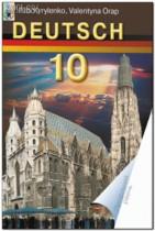 Решебник по немецкому языку 10 класс Кириленко
