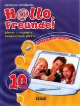 Немецкий язык 10 класс Сотникова