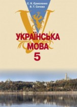 Українська мова 5 клас Єрмоленко