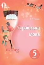 Українська мова 5 клас Глазова