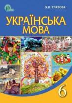 Украинский язык 6 клас Глазова