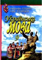 Украинский язык 9 класс Глазова