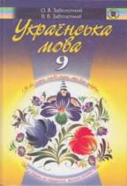 ГДЗ (Ответы, решебник) Українська мова 9 клас Заболотний