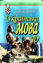 ГДЗ (решебник) Українська мова 10 клас Глазова