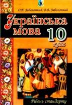 Украинский язык 10 класс Заболотный