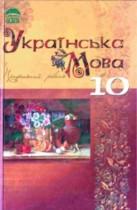 Украинский язык 10 класс Плющ