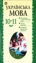 Украинский язык 10-11 класс Беляев