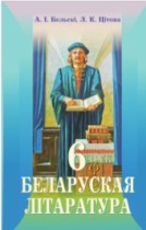 Белорусская литература 6 класс Бельский