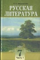 Русская литература 7 класс Петровская