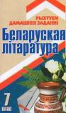 Белорусская литература 7 класс Лазарук