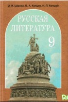Русская литература 9 класс Царёва