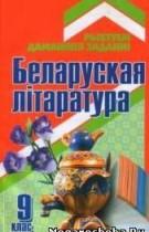 решебник по белорусской литературе 9 класс