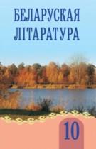 Белорусская литература 10 класс Мельникова