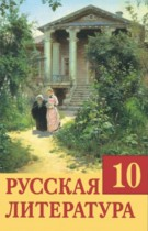 Русская литература 10 класс Царёва