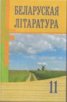 Белорусская литература 11 класс Мельникова
