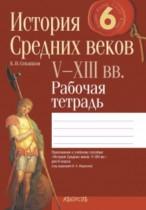 История средних веков 6 класс рабочая тетрадь Секацкая