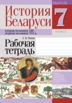История Беларуси 7 класс рабочая тетрадь Панов