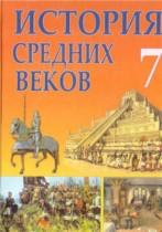 Всемирная история 7 класс Федосик