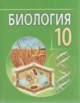 Биология 10 класс Лисов