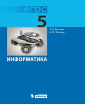 ГДЗ по информатике 5 класс  Л.Л. Босова