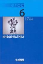 Решебник по информатике 6 класс Босова