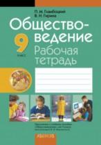 Обществоведение 9 класс рабочая тетрадь Гламбоцкий