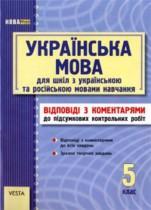 Украинский язык 5 класс контрольные работы Молочко