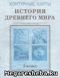 Решебник к контурным картам по истории Древнего мира 5 класс Белкартография