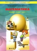 Математика 3 класс Демидова