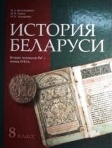 ГДЗ по истории 8 класс  Белозорович В.А.