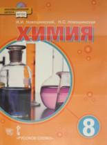 Химия 8 класс Новошинский