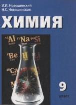 Химия 9 класс Новошинский