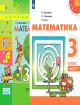 ГДЗ по математике 3 класс  Г.В. Дорофеев