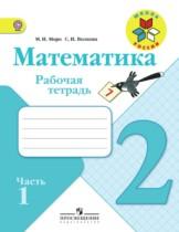 Решение задачи по математике 2 класс часть 1 пятилетний ребенок решит задачу за пару минут