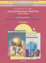 ГДЗ по математике 3 класс  С.А. Козловой