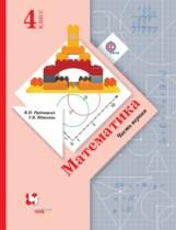 Математика 4 класс Рудницкая