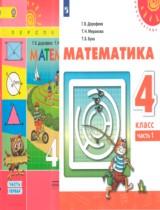 Математика 4 класс Дорофеев