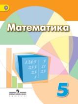 ГДЗ по математике 5 класс  Дорофеев Г.В.