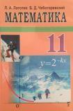 ГДЗ по математике 11 класс  Л.А. Латотин
