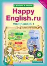 Английский язык 4 класс workbook Кауфман