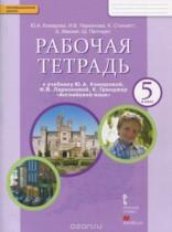 Английский язык 5 класс рабочая тетрадь Комарова