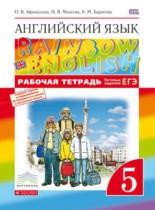 Английский язык 5 класс рабочая тетрадь RAINBOW Афанасьева