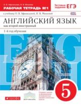 ГДЗ по английскому языку 5 класс workbook О.В. Афанасьева