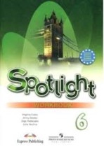 Ответы к Spotlight workbook 6 класс Ваулина