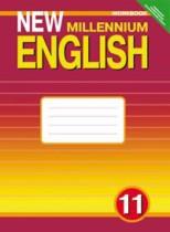 Английский язык 11 класс New Millennium Workbook. Гроза